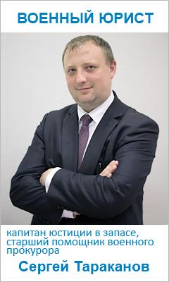 Бесплатная консультация военного юриста онлайн бесплатно без регистрации адвокат по уголовному праву Уфимский тупик