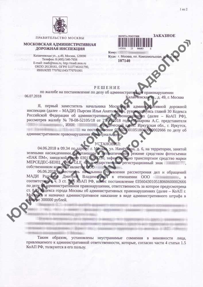 Парковка на газоне штраф 2020 москва юр лицо